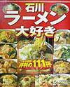 石川ラーメン大好き