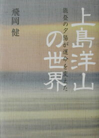上島洋山の世界 能登の夕陽が運命を変えた [ 飛岡健 ]