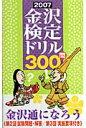 金沢検定ドリル300問(2007)