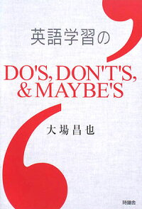 英語学習のdo's,don't's,&maybe's