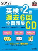 【予約】2017年度版 英検準2級 過去6回全問題集CD