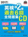 2017年度版 英検準2級 過去6回全問題集CD (英検過去6回全問題集CD) [ 旺文社 ]
