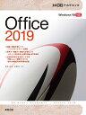 30時間アカデミック Office2019 [ 杉本くみ子 ]