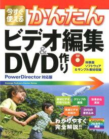 今すぐ使えるかんたんビデオ編集&DVD作り Power Director対応版 [ リンクアップ ]