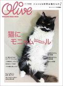 猫にモニャム〜ル