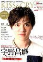 KISS&CRY氷上の美しき勇者たち 日本男子フィギュアスケートTVで応援!BOOK U-20スペシャル号/宇野昌磨 (TOKYO NEW…