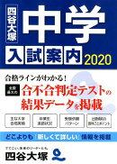 中学入試案内(2020)