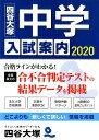 中学入試案内(2020) [ 四谷大塚 ]