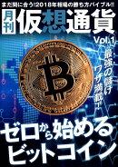月刊仮想通貨(vol.1)