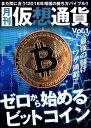 月刊仮想通貨(vol.1) 特集:ゼロから始めるビットコイン (プレジャームック)