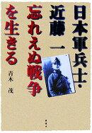 日本軍兵士・近藤一忘れえぬ戦争を生きる