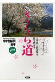 さくら道新訂版 太平洋と日本海を桜で結ぼう [ 中村儀朋 ]