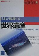 日本が破壊する世界遺産