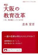 検証大阪の教育改革