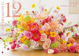 『花時間』12の花あしらいカレンダー2021