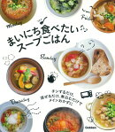 まいにち食べたい スープごはん