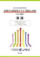基礎学力到達度テスト問題と詳解英語(2019年度版)