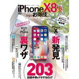 iPhoneX & 8 & 8Plusお得技ベストセレクション (晋遊舎ムック お得ワザシリーズ 103)