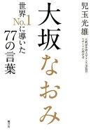 大坂なおみ 世界No.1に導いた77の言葉