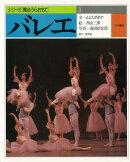 【バーゲン本】バレエーシリーズ舞台うらおもて3