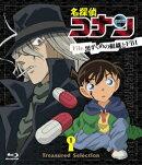 名探偵コナン Treasured Selection File.黒ずくめの組織とFBI 1【Blu-ray】