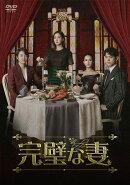 完璧な妻 DVD-BOX2