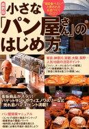 【最新版】小さな「パン屋さん」のはじめ方