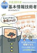 キタミ式イラストIT塾基本情報技術者(平成28年度)