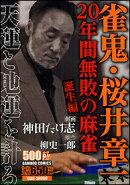 雀鬼・桜井章一20年間無敗の麻雀(誕生編)