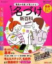 最新「最高の名前」が見つかる!赤ちゃんの名づけ新百科mini これ1冊ですてきな名前が決められる! (ベネッセ・ムック たまひよブックスたまひよ新百科シリーズ)