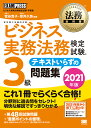 法務教科書 ビジネス実務法務検定試験(R)3級 テキストいらずの問題集 2021年版 (EXAMPRESS) [ 菅谷 貴子 ]