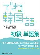 できる韓国語初級単語集