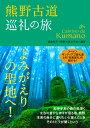 熊野古道 巡礼の旅 よみがえりの聖地へ! [ 高森玲子 ]