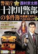 警視庁十津川警部の事件簿&鉄道ミステリーベストコミック(6)