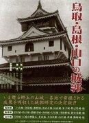 【バーゲン本】鳥取・島根・山口の城郭