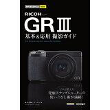 RICOH GR3基本&応用撮影ガイド (今すぐ使えるかんたんmini)