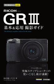 今すぐ使えるかんたんmini RICOH GR III 基本&応用撮影ガイド [ 鈴木光雄+ナイスク ]
