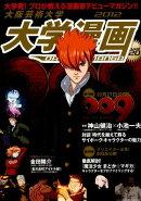 大学漫画(vol.20)