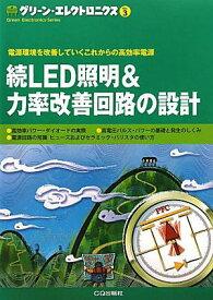 続LED照明&力率改善回路の設計 電源環境を改善していくこれからの高効率電源 (グリーン・エレクトロニクス)