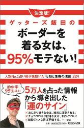ゲッターズ飯田のボーダーを着る女は、95%モテない!