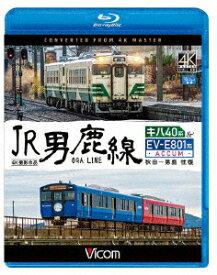 JR男鹿線 キハ40系&EV-E801系(ACCUM) 4K撮影作品 秋田〜男鹿 往復【Blu-ray】 [ (鉄道) ]