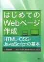 はじめてのWebページ作成 HTML・CSS・JavaScriptの基本 (KS情報科学専門書) [ 松下 孝太郎 ]