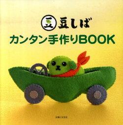 豆しばカンタン手作りbook