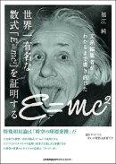 世界一有名な数式「E=mc2」を証明する