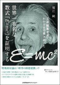 世界一有名な数式「E=mc2」を証明する [ 福江 純 ]