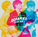 PICK POP! 〜J-Hits Acoustic Covers〜 (初回限定盤A CD+Blu-ray)
