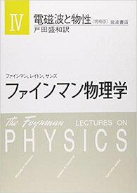 ファインマン物理学(4)増補版 電磁波と物性 [ リチャード・フィリップス・ファインマン ]
