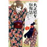 大正処女御伽話(3) (ジャンプコミックス SQ.)