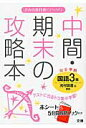 光村図書版国語3年