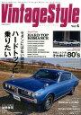 ビンテージスタイル(vol.4) HARD TOP ROMANCE ハードトップに乗りたい70 (SAKURA MOOK)